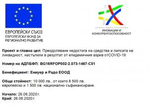 EU adv
